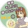 えっ!お産は、まだまだ先だと思っていたのに|陣痛そんなに痛くなかったよ#1、2