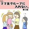 空回りしてる…ママ友作りに必死な日々。|ママ友グループに入れない#1