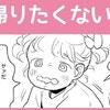 漫画「帰りたくない!」から学ぶ、子どもがぐずることなく公園から帰る方法
