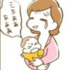 母乳が足りず、泣き続ける娘に困り果て…。|生後3か月で混合から完ミに切り替えた話#2