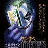バットマンの宿敵である悪の象徴・ジョーカーがパパに!?|ワンオペJOKER#1