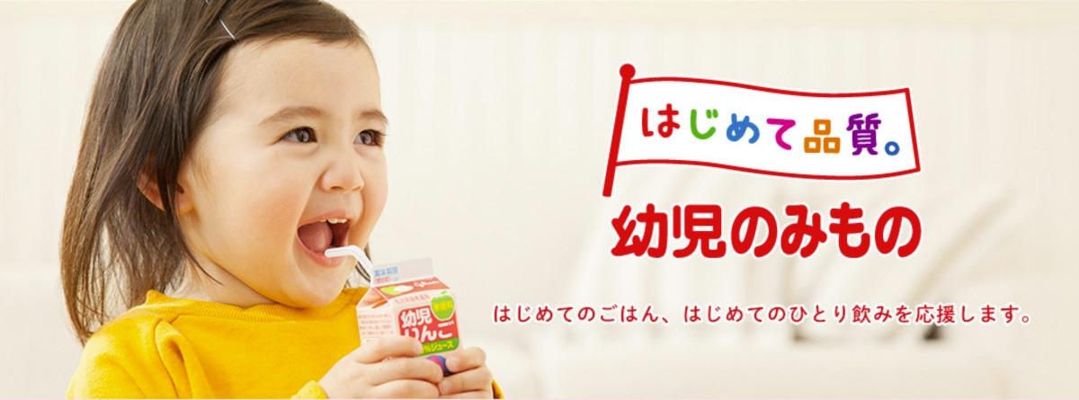 グリコの「幼児のみもの」を飲む赤ちゃん