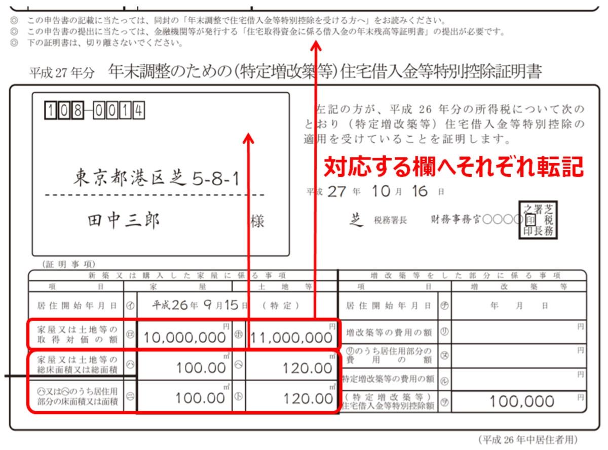 年末調整 住宅ローン控除の書き方3_(編集部にて作成)