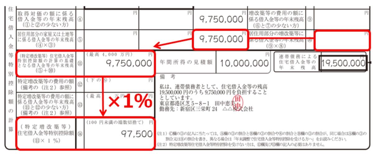 年末調整 住宅ローン控除の書き方5(編集部にて作成)