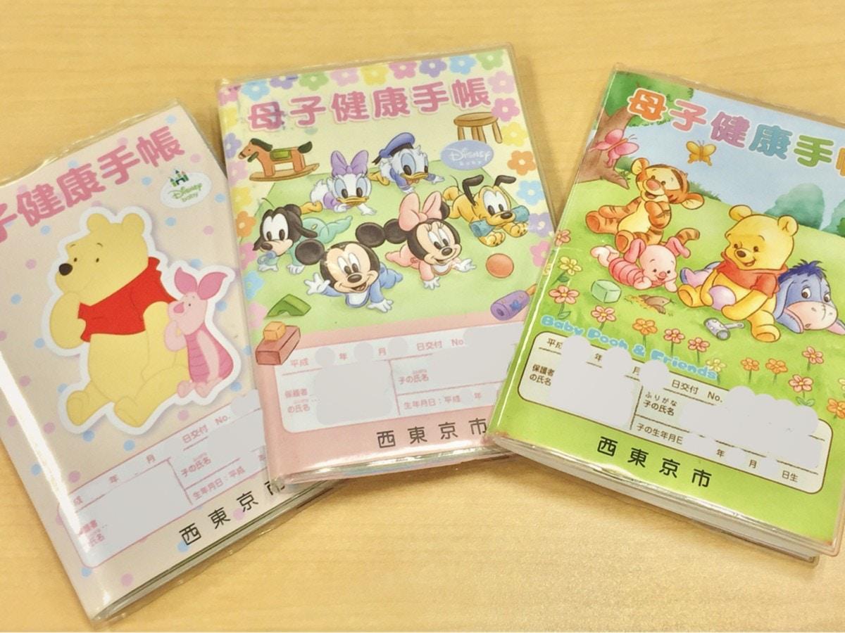西東京市母子手帳