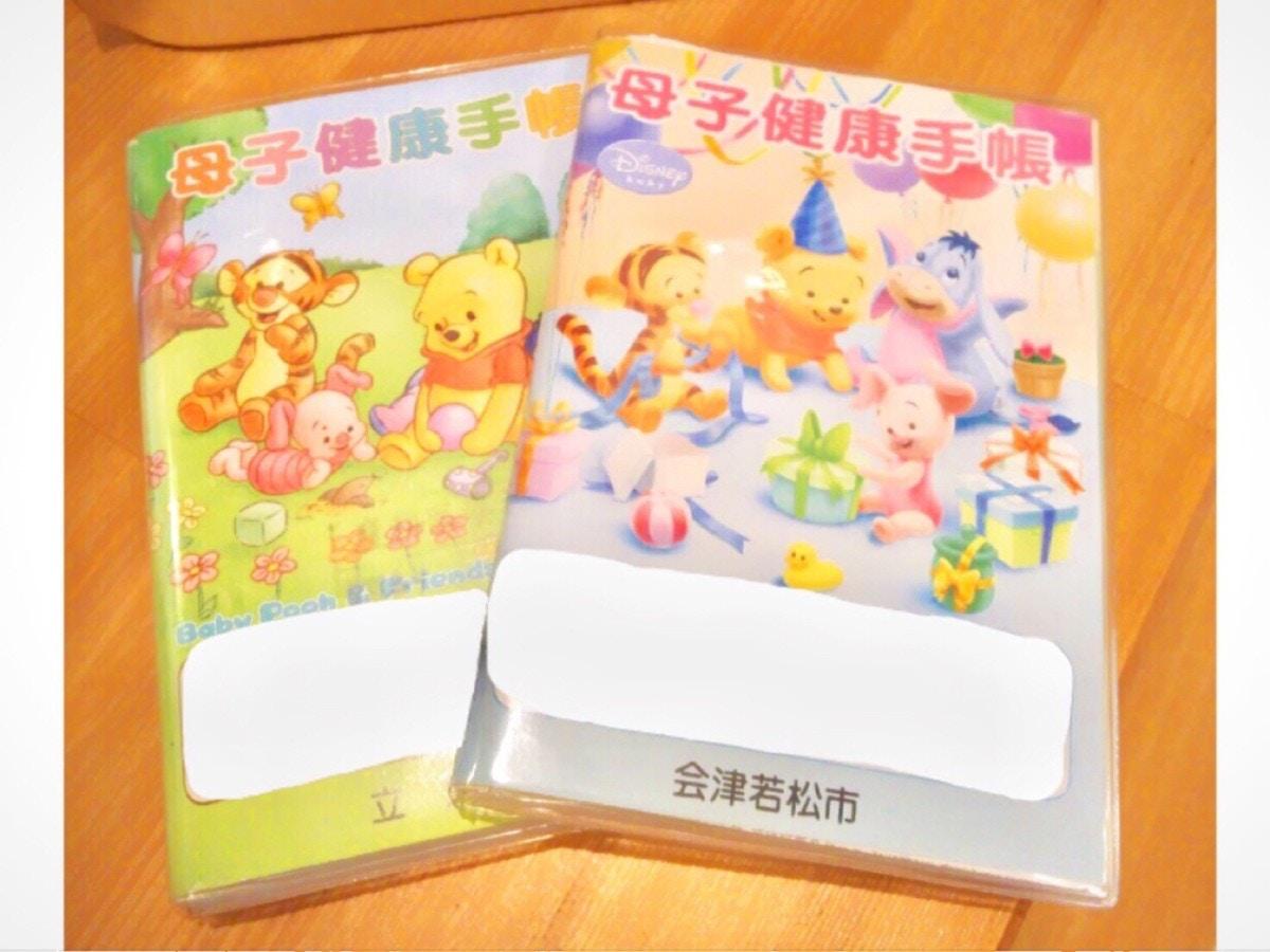 会津若松市母子手帳