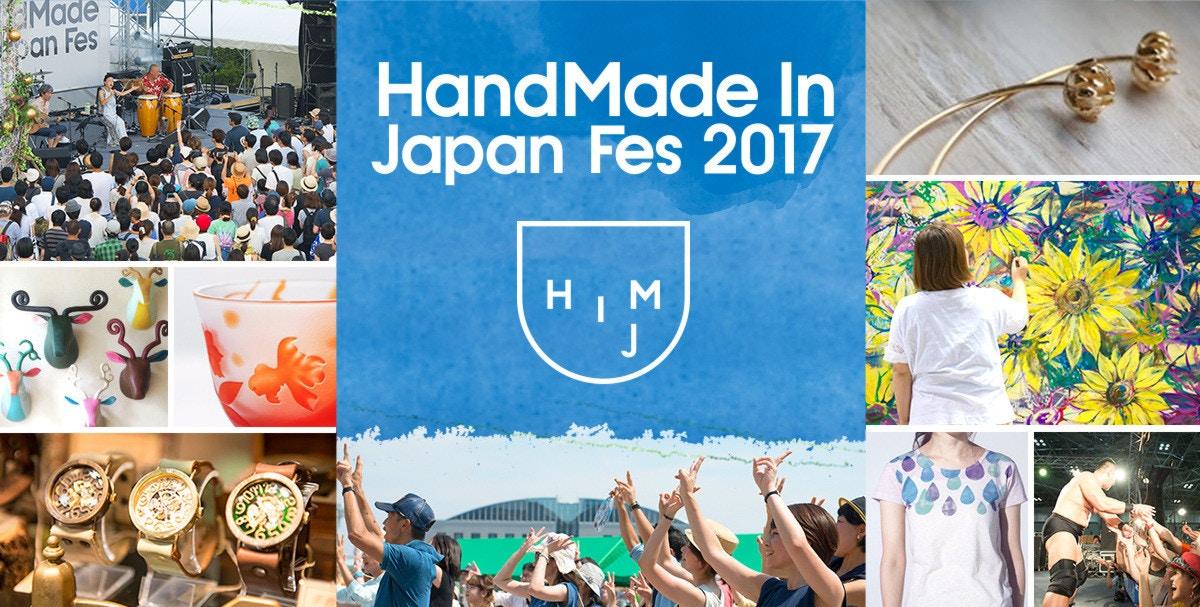 ハンドメイドインジャパンフェス2017