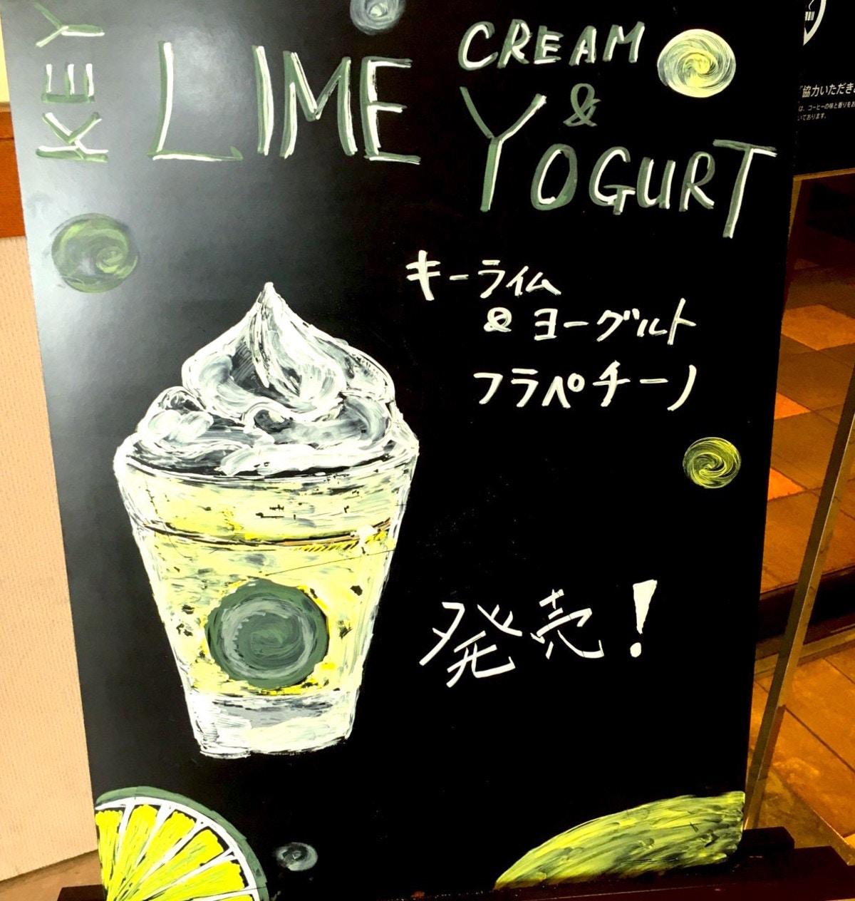 キーライムクリーム&ヨーグルトフラペチーノ手書き看板