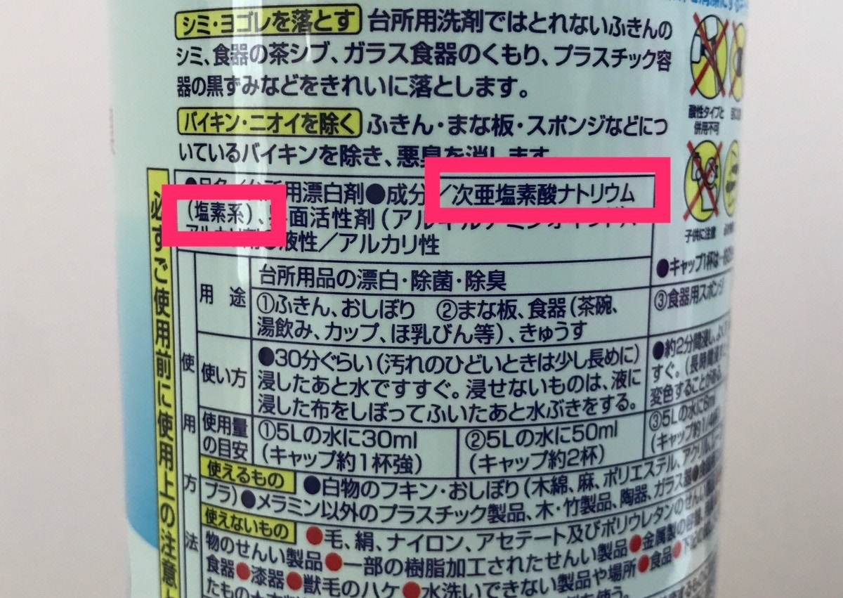 家庭用の塩素系漂白剤の成分表示