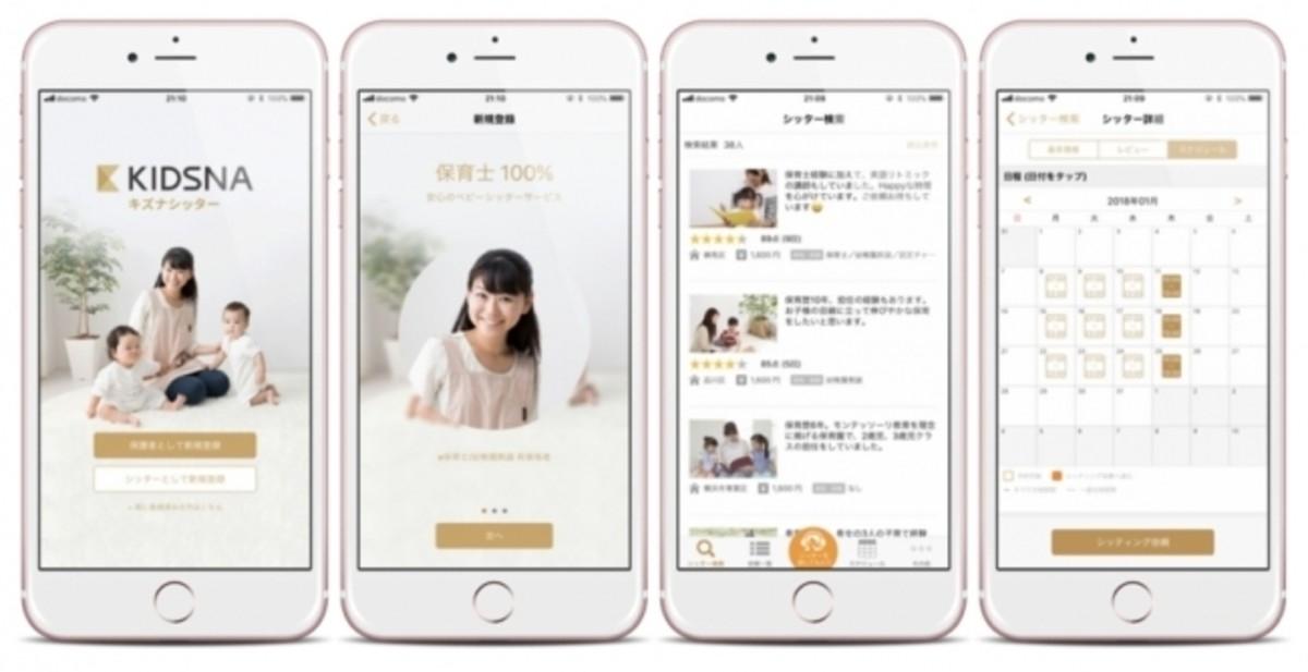 アプリのイメージ画像