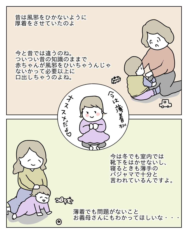 赤ちゃん 手 が 冷たい 寝る とき