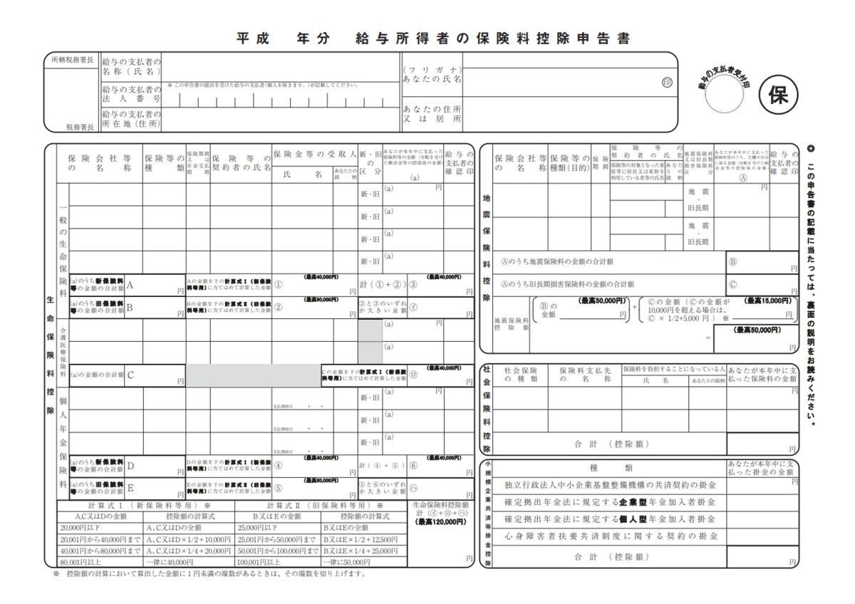 保険料控除申告書イメージ(編集部にて作成)