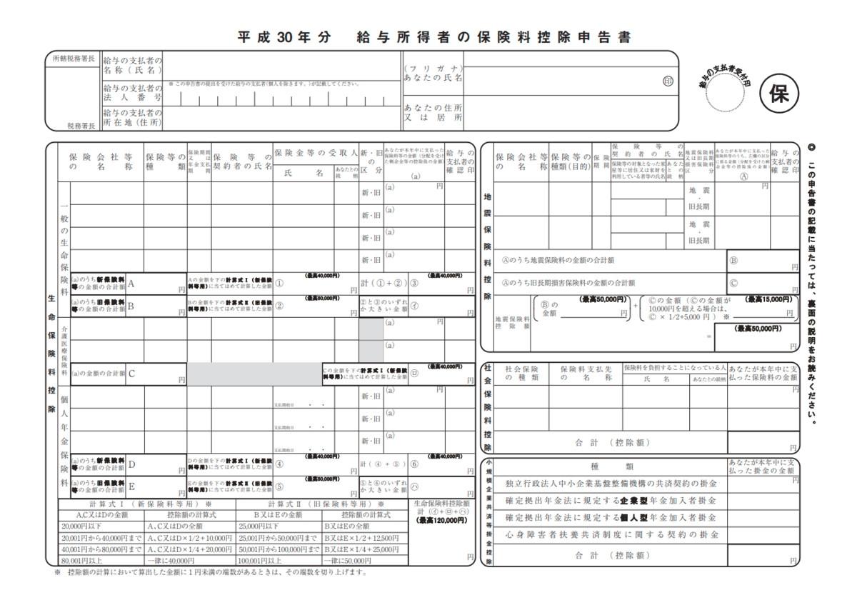平成30年分 保険料控除申告書イメージ(編集部にて作成)