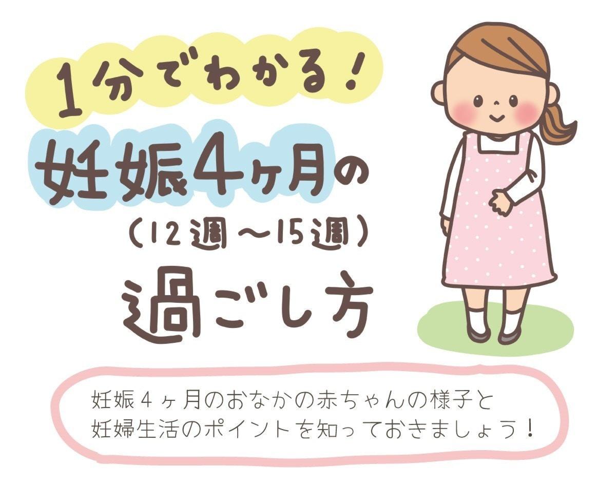 お腹 張る 妊娠 4 ヶ月