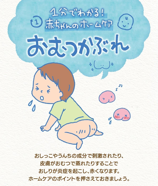 おむつ かぶれ 新生児 赤ちゃんの肌トラブル代表「おむつかぶれ」の治し方と予防ケア|n&o