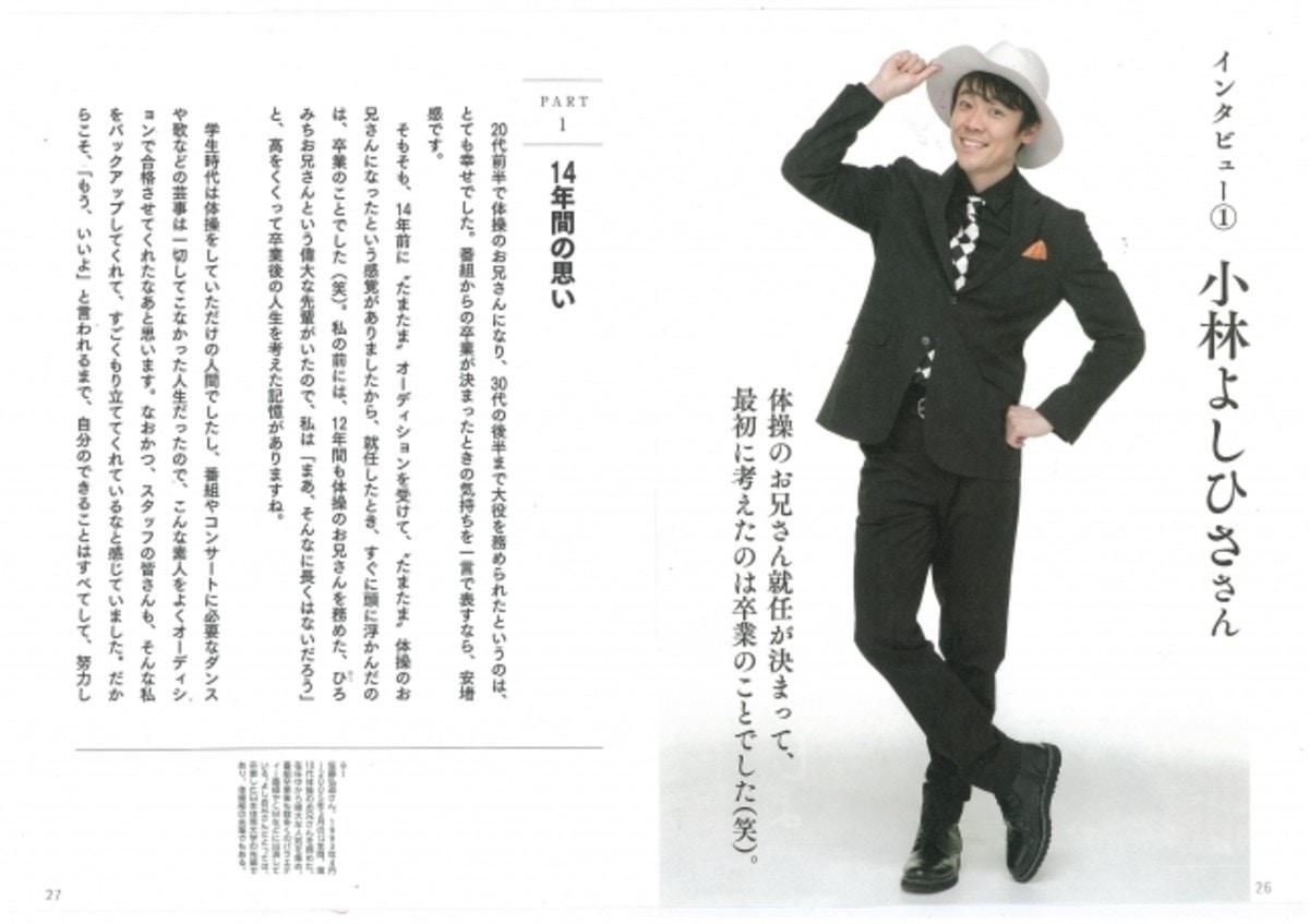 ムックのロングインタビューのページ画像