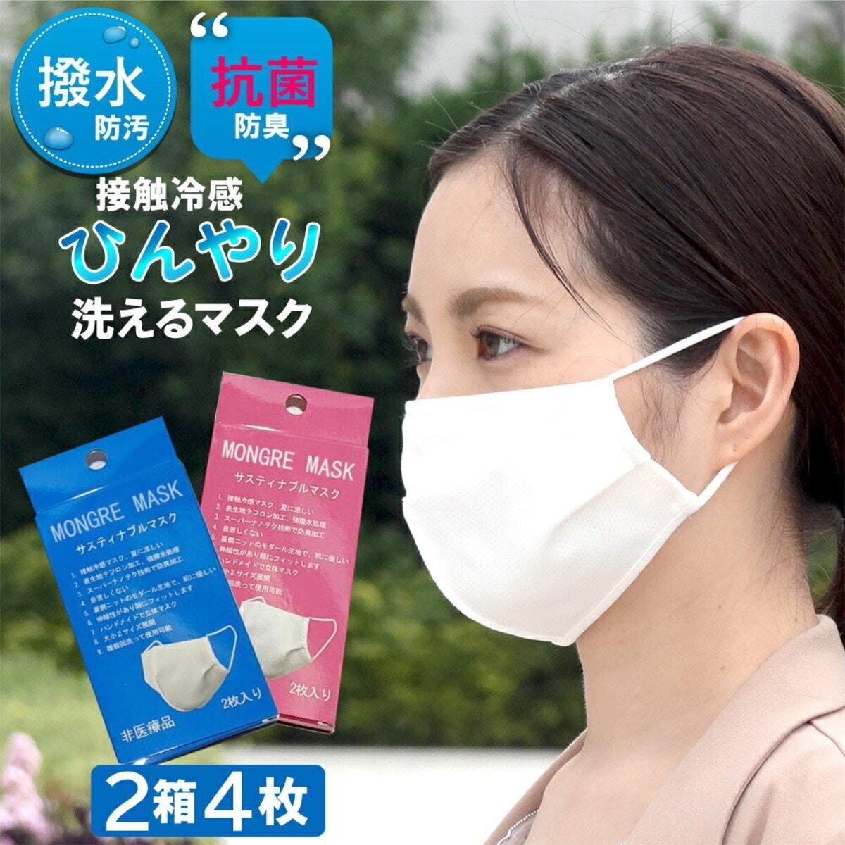 ひんやり抗菌 防汚 マスク 4枚