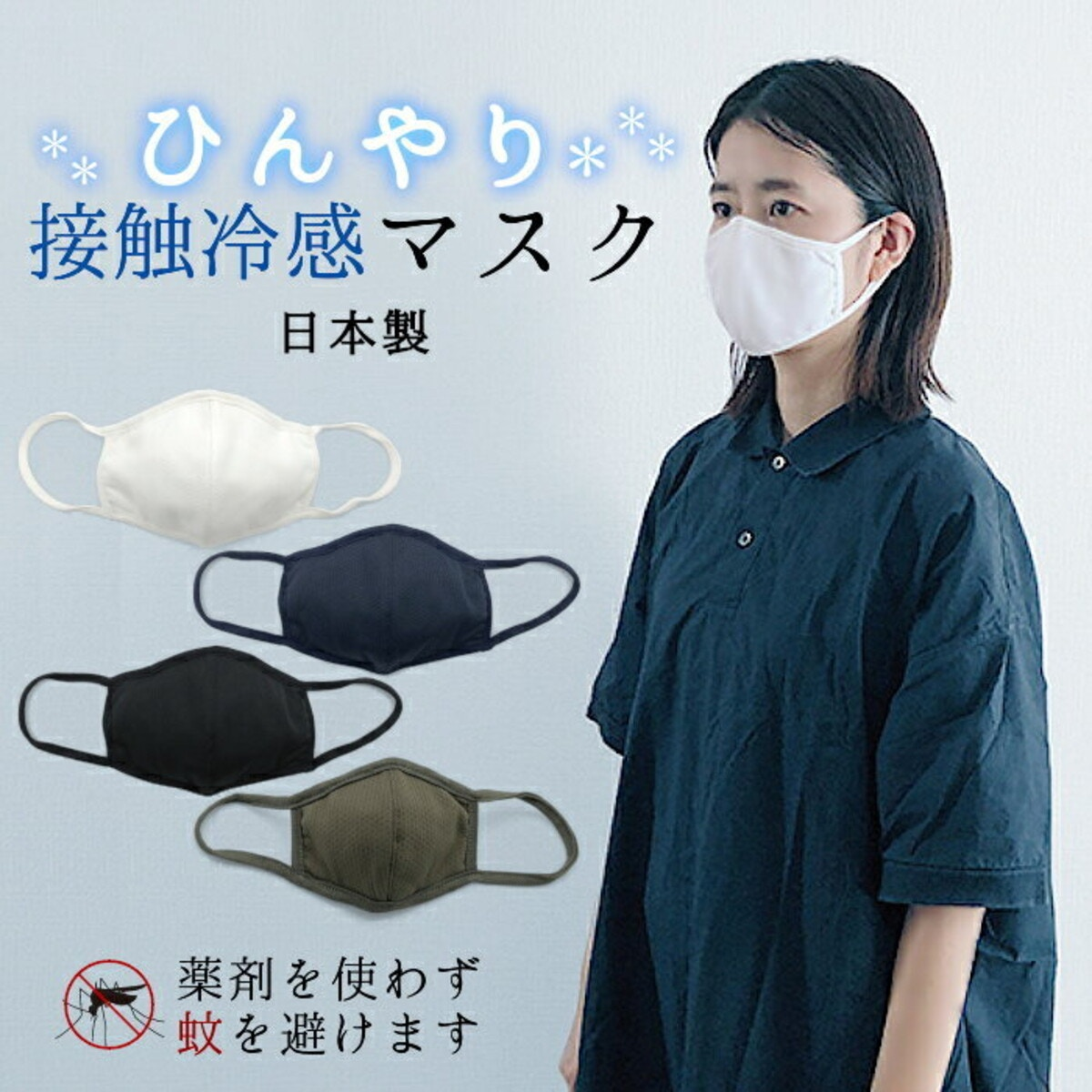 蚊がこない 夏用布マスク