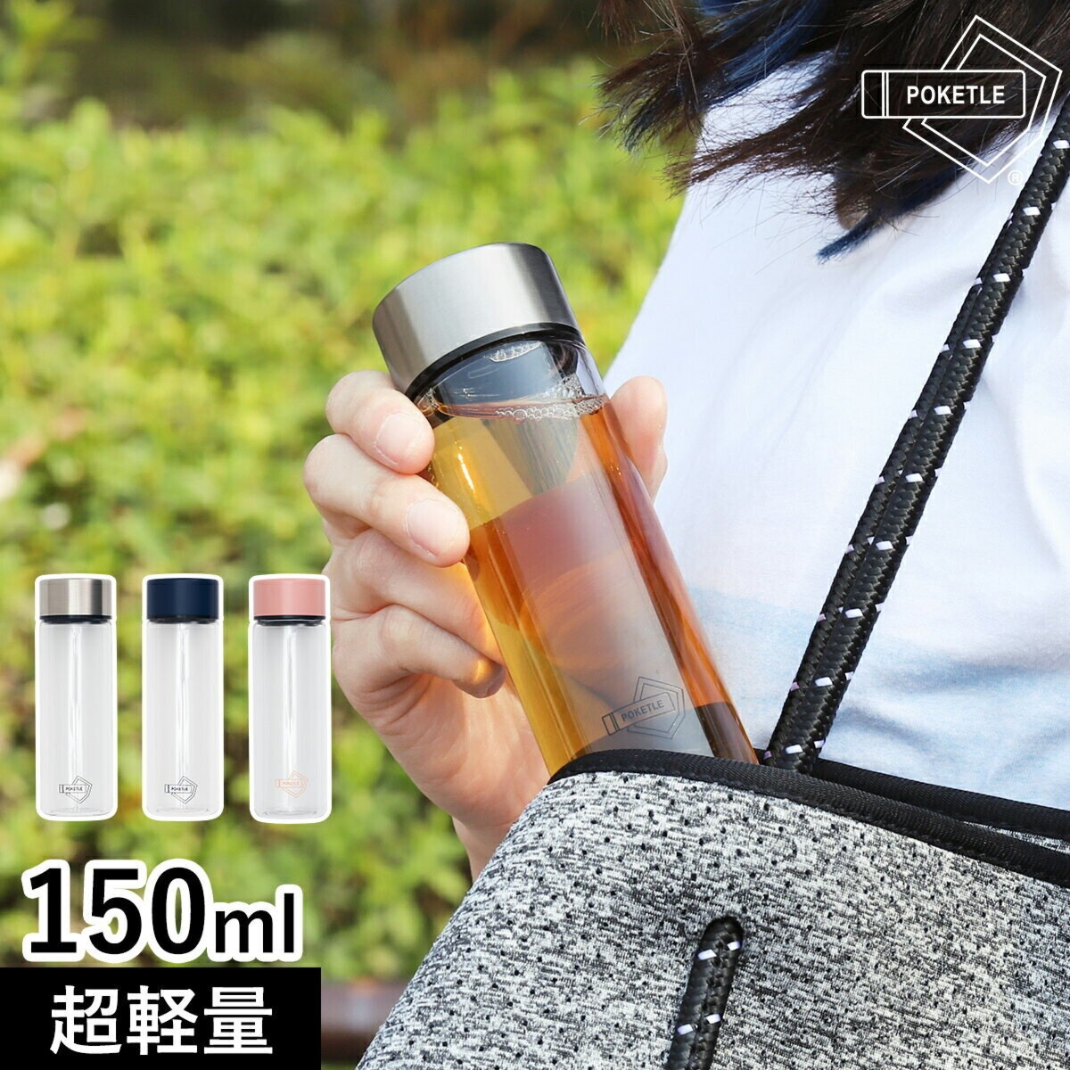 ポケトル 水筒 150ml クリアマグボトル POKETLE