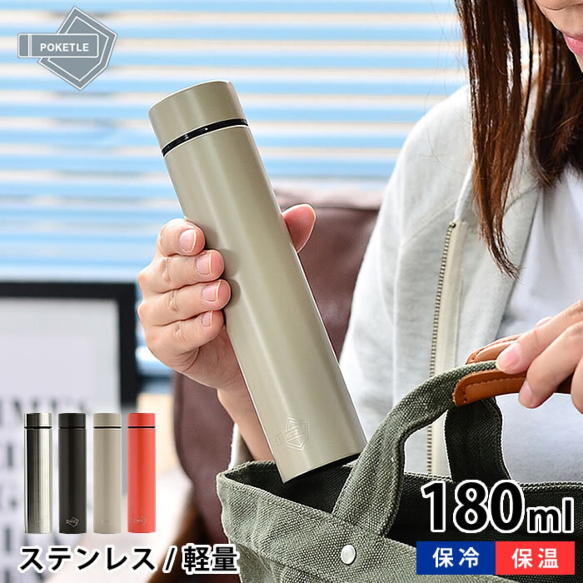 ステンレスマグボトル ポケトル+6 180ml
