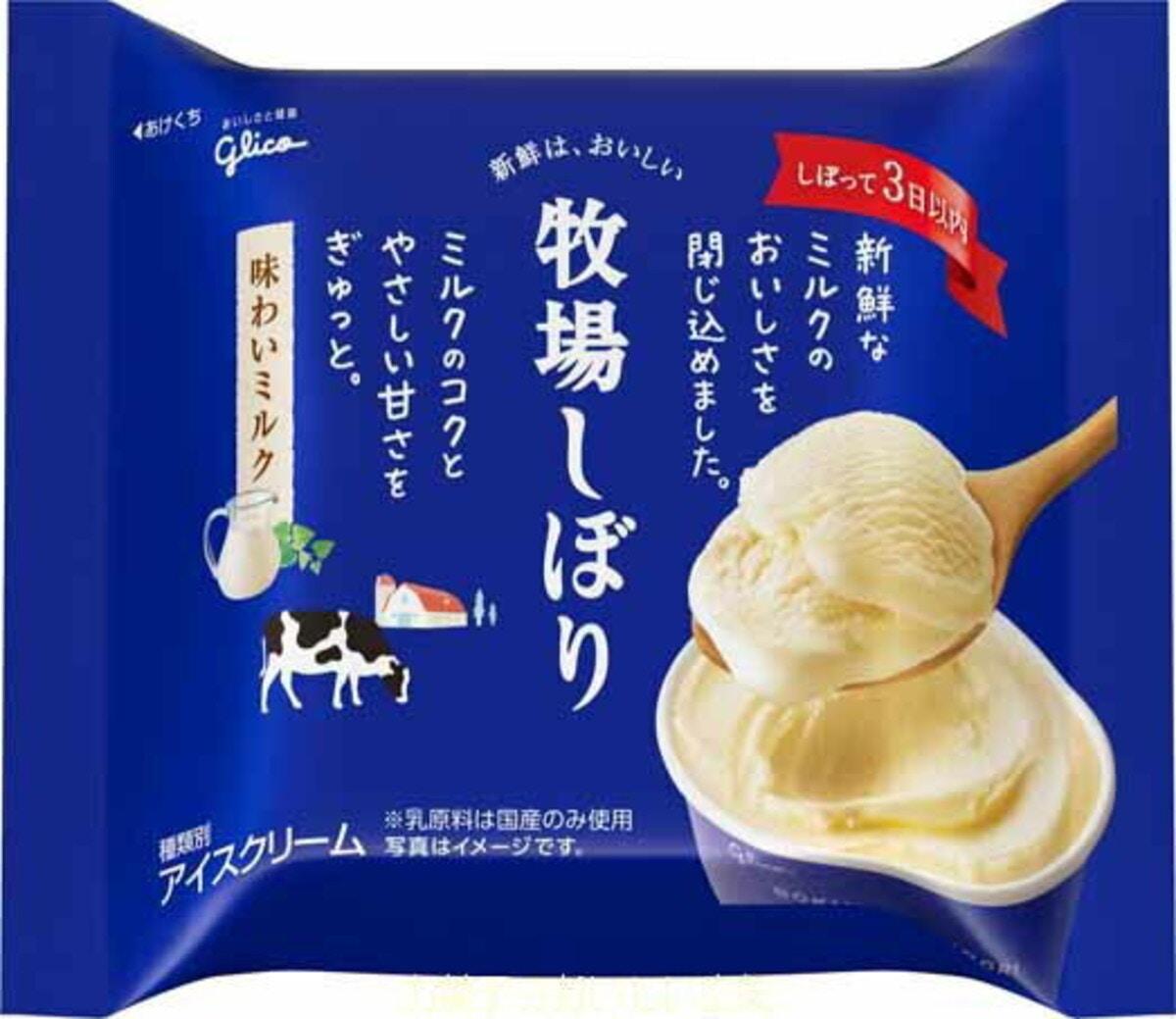 江崎グリコ 牧場しぼり味わいミルク(バニラ)