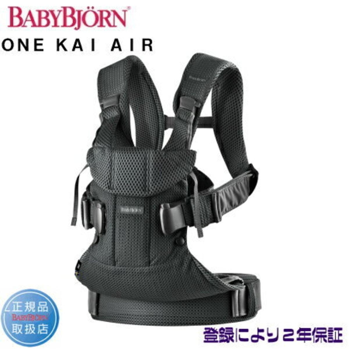 ベビービョルン ベビーキャリアONE KAI Air