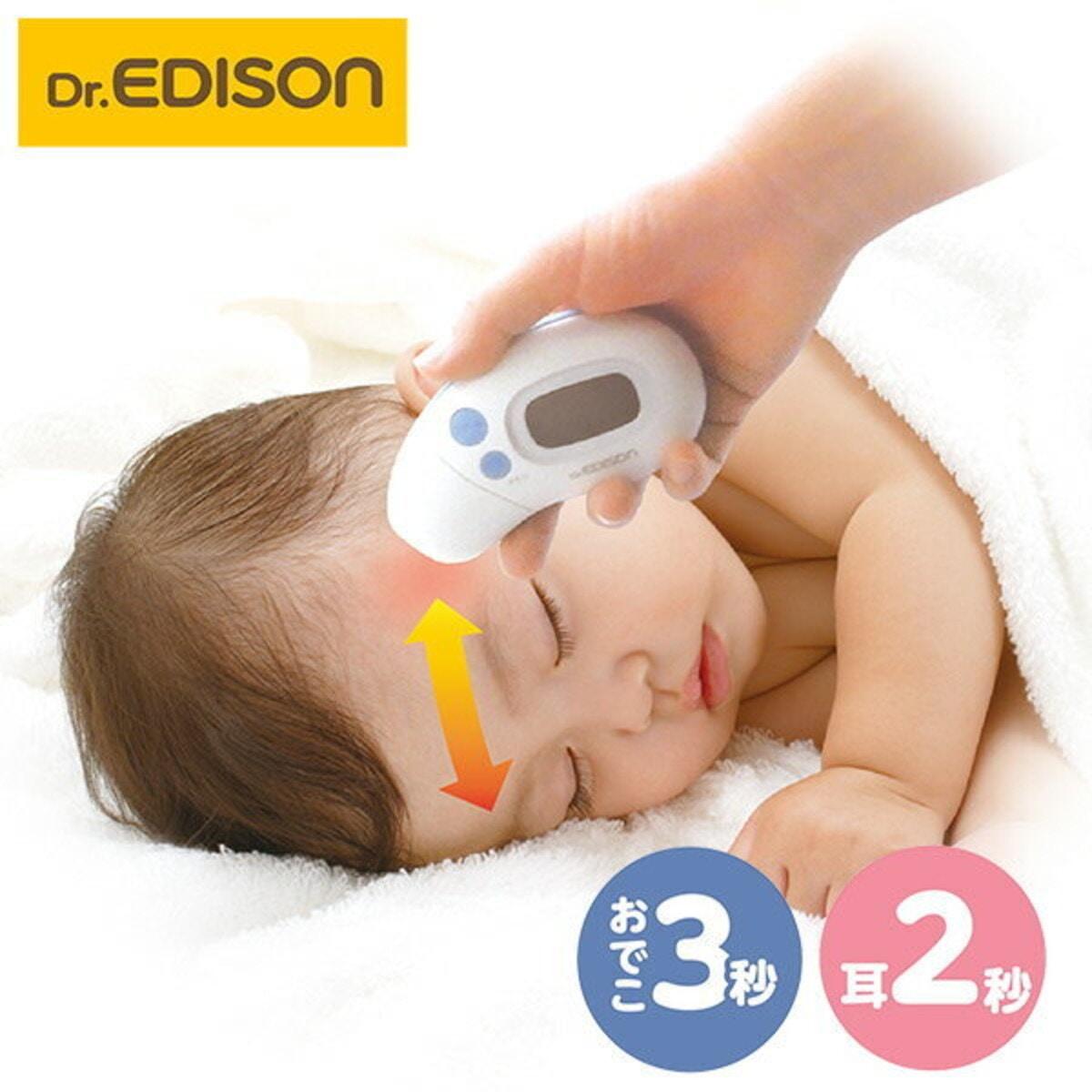 エジソンの体温計 さっと測れる2WAY体温計
