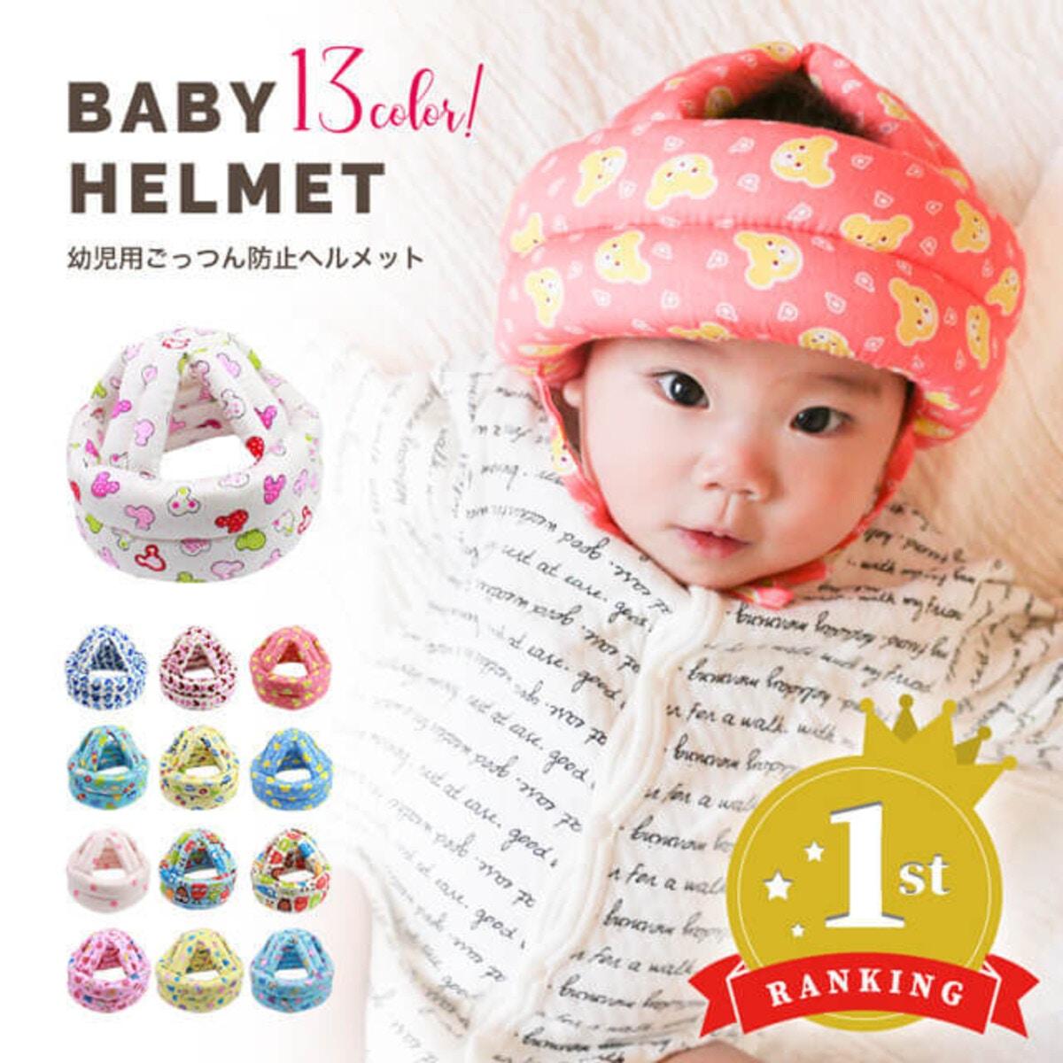 「ベビー ヘルメット 」