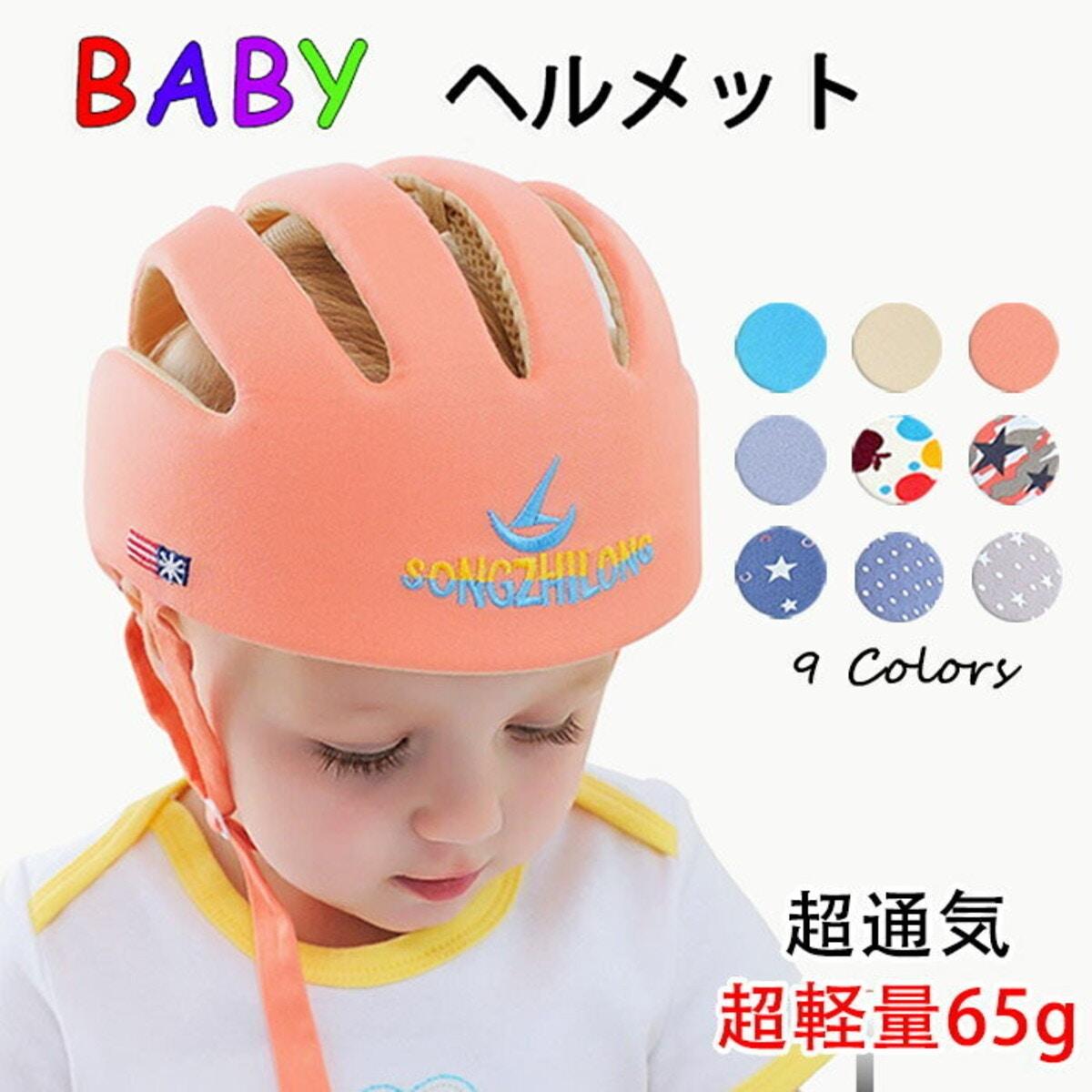赤ちゃんあたまヘルメット