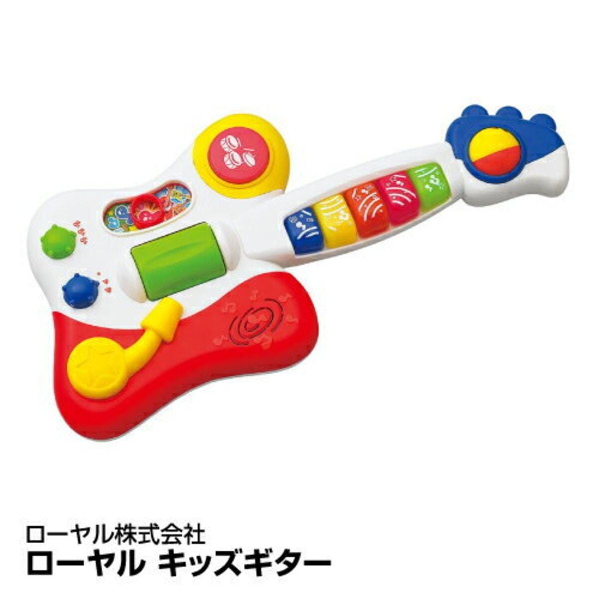 ローヤル「キッズギター」