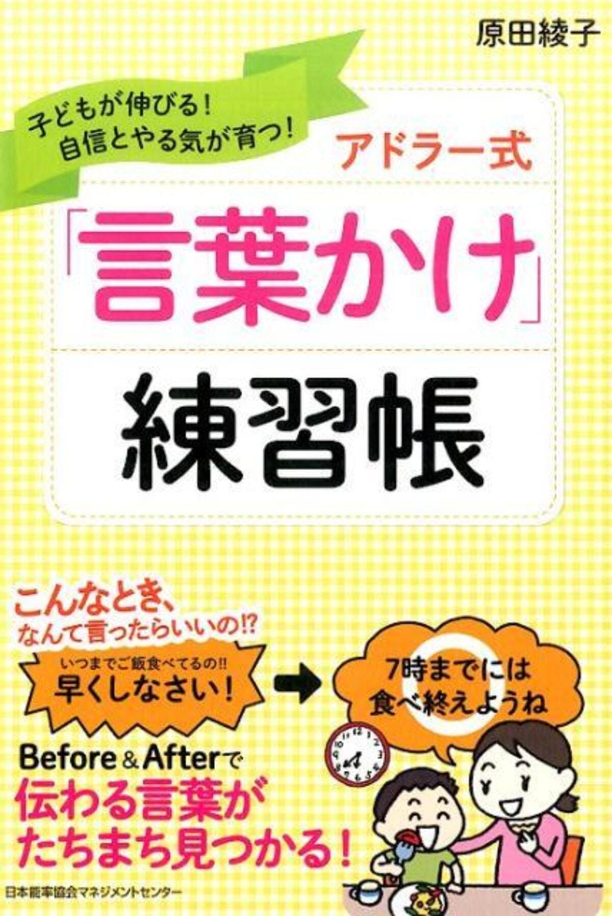 日本能率協会マネジメントセンター アドラー式「言葉かけ」練習帳 子どもが伸びる!自信とやる気が育つ!