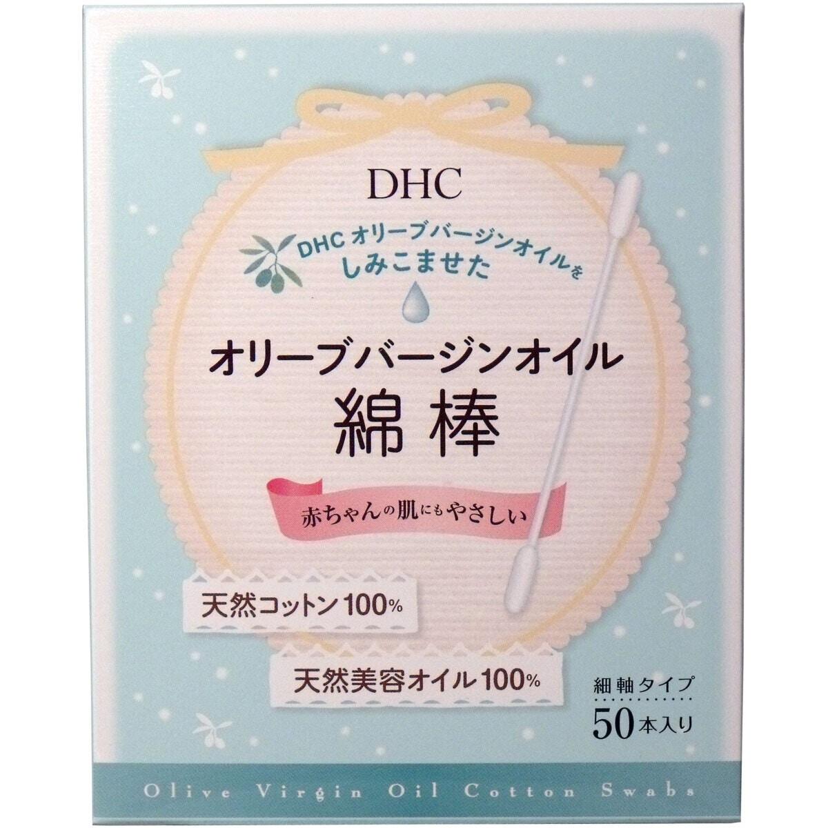 DHC オリーブバージンオイル綿棒 細軸タイプ 50本入