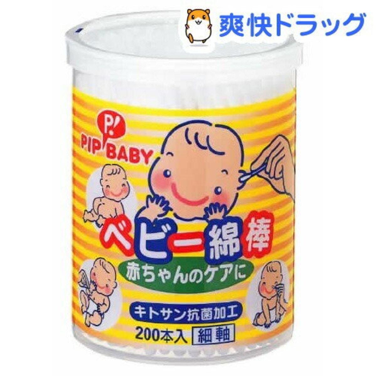 ピップベビー 綿棒 キトサン抗菌加工 細軸(200本入)
