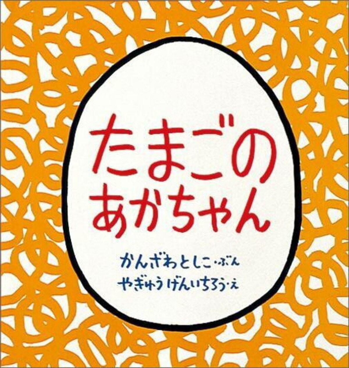 たまごのあかちゃん (幼児絵本シリーズ) [ かんざわとしこ ]