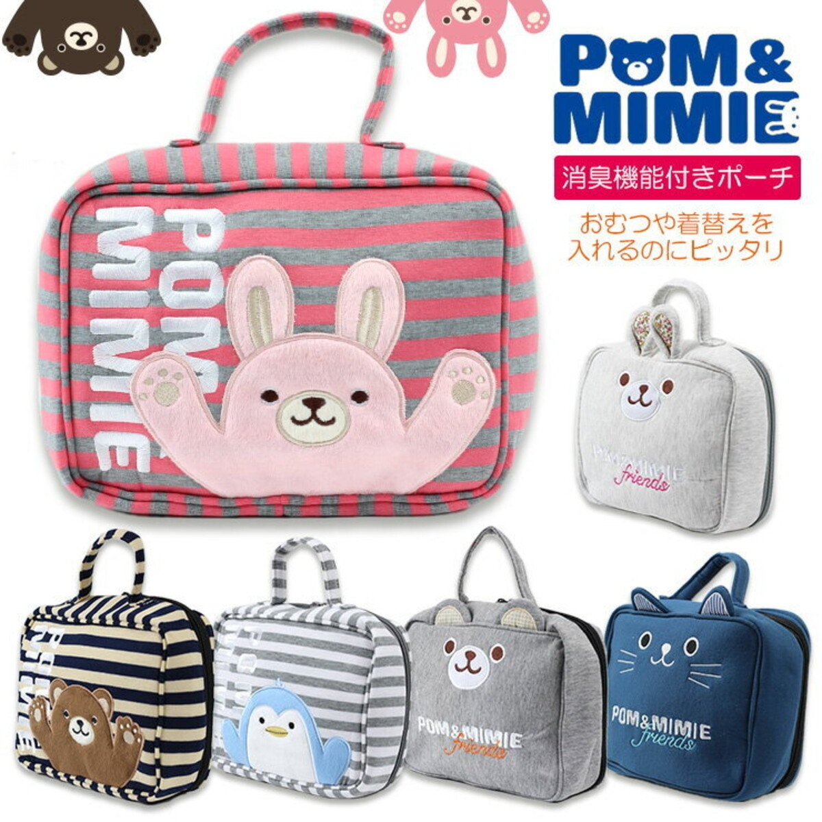 POM&MIMIE 消臭機能付きおむつポーチ