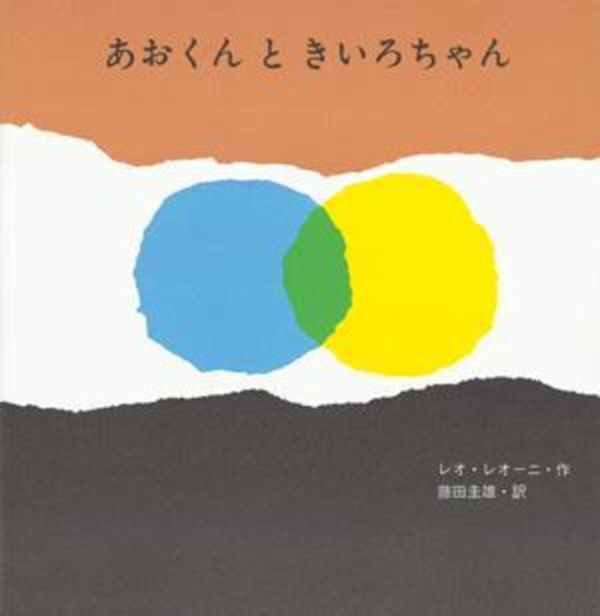 あおくんときいろちゃん (至光社ブッククラブ国際版絵本) [ レオ・レオニ ]