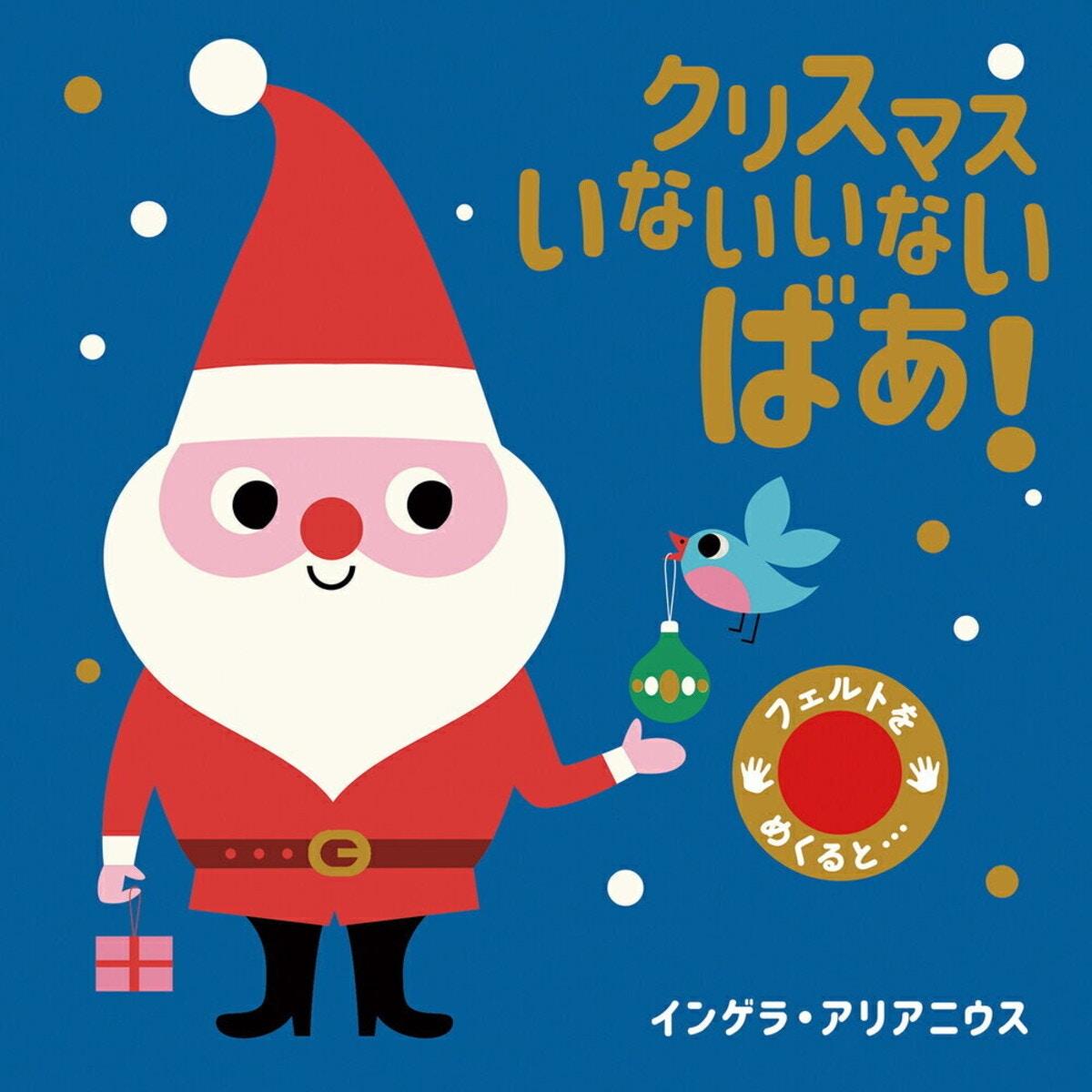クリスマス いないいないばあ!