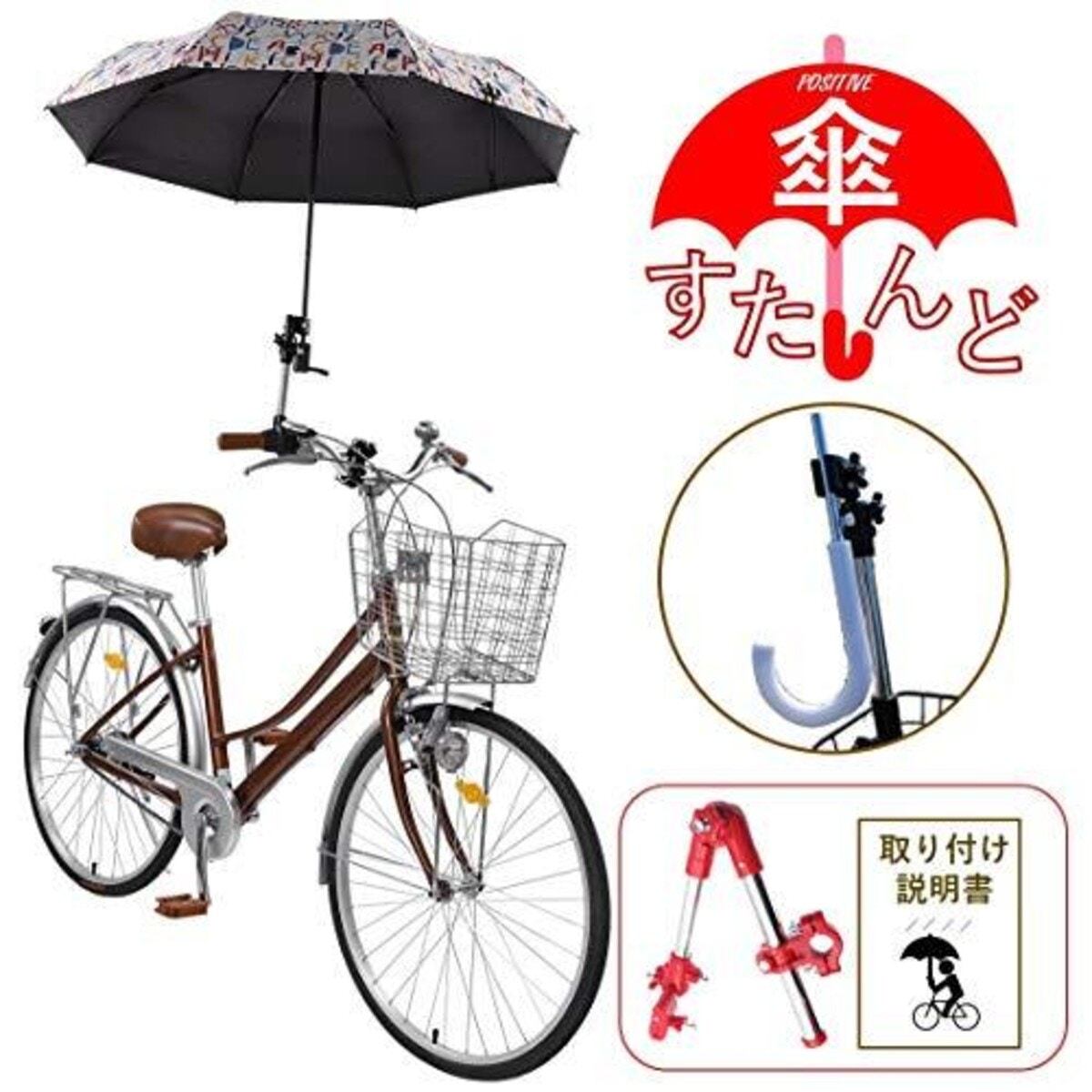 【 POSITIVE 】 傘スタンド 折りたたみタイプ