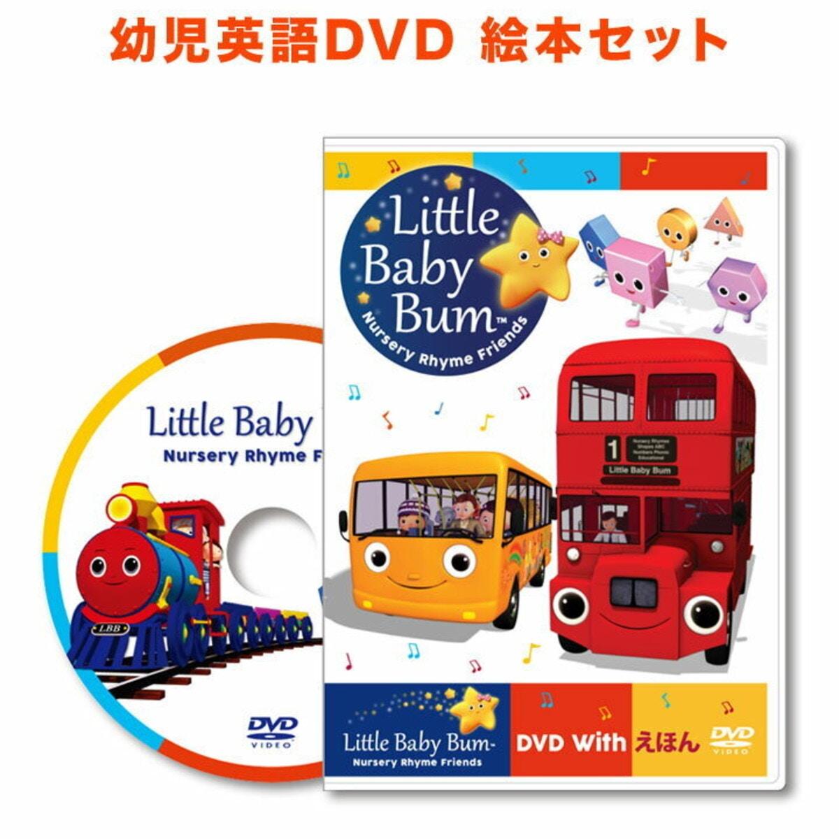 幼児英語 DVD Little Baby Bum DVD with えほん リトルベイビーバム