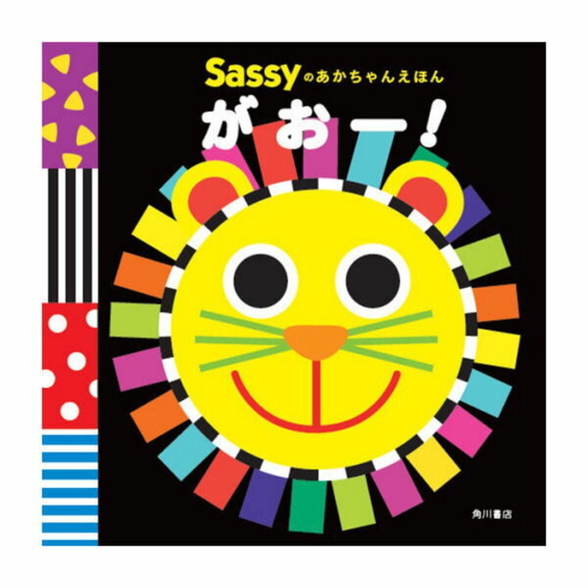 KADOKAWA Sassyのあかちゃんえほん がおー!