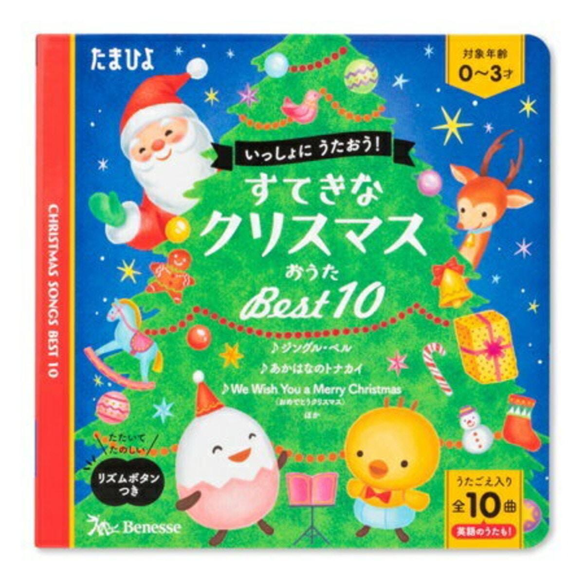 すてきなクリスマスおうたベスト10 いっしょにうたおう!