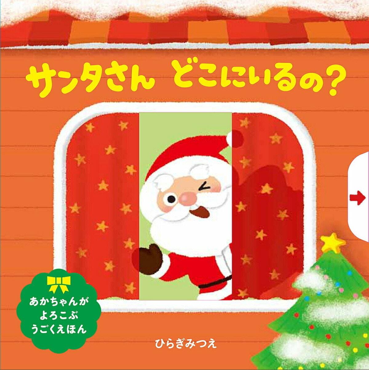サンタさんどこにいるの?