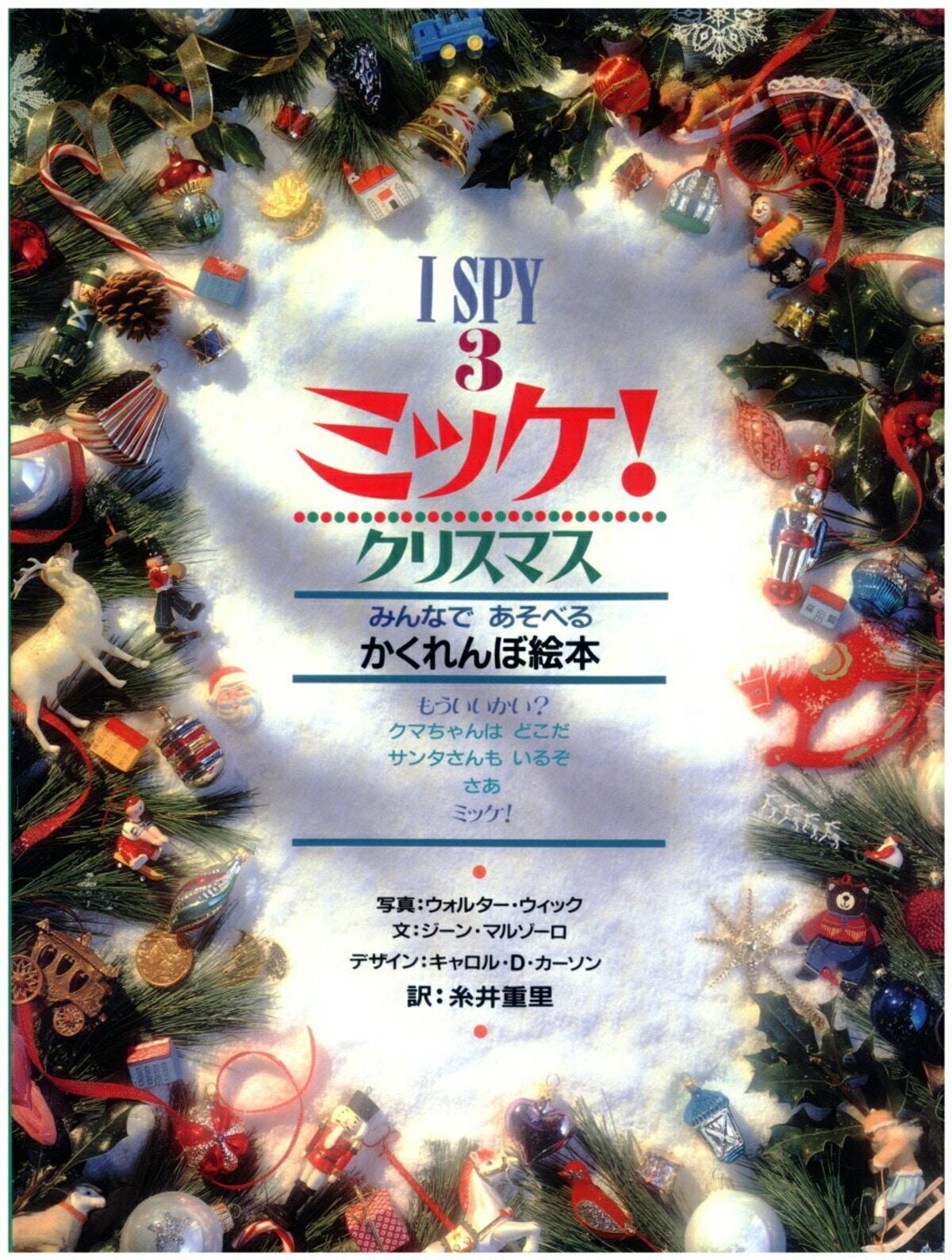 ミッケ! クリスマス