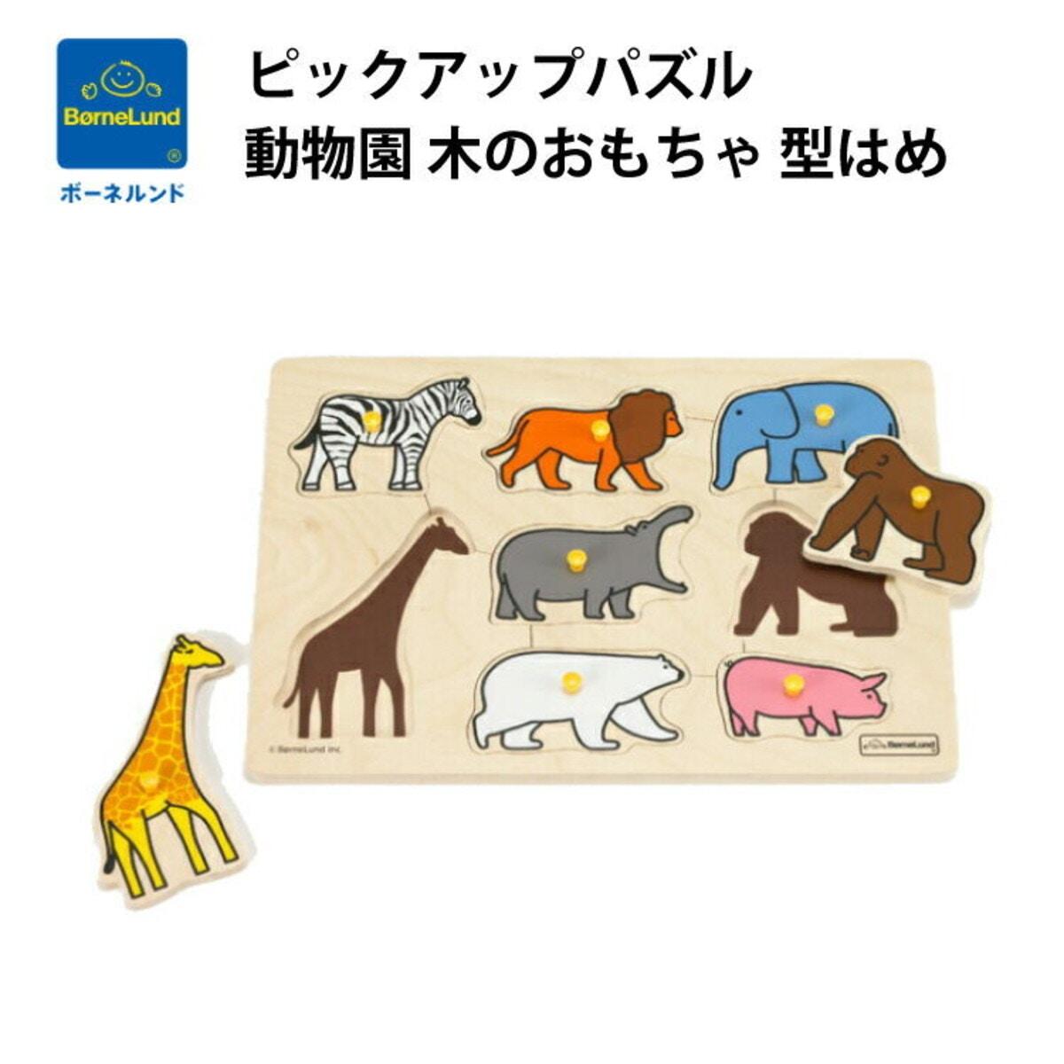 ボーネルンド ピックアップパズル 動物園