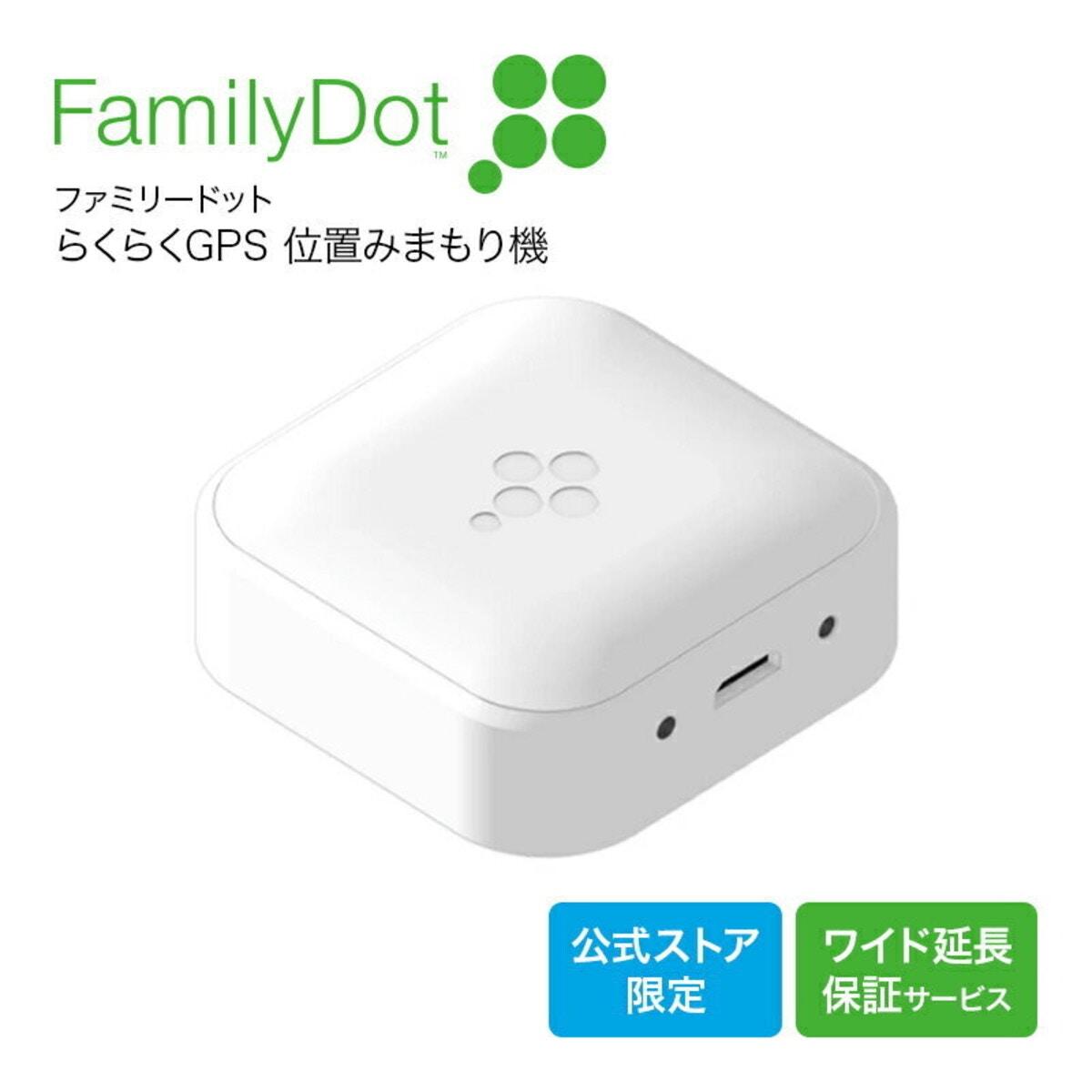 FamilyDot ファミリードット
