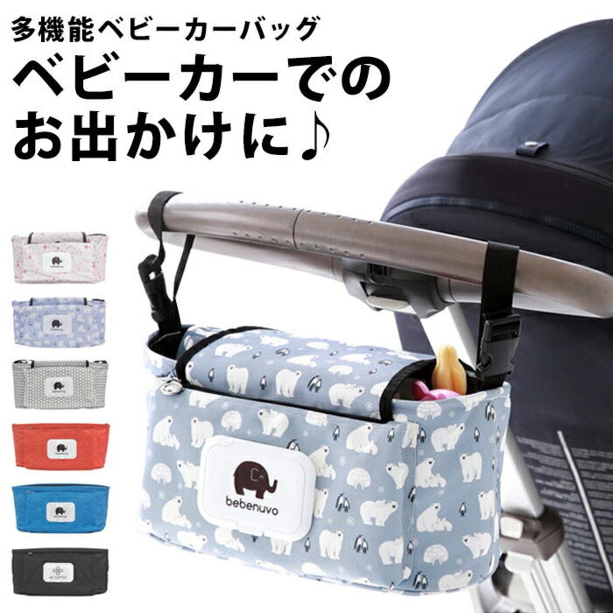 多機能ベビーカーバッグ