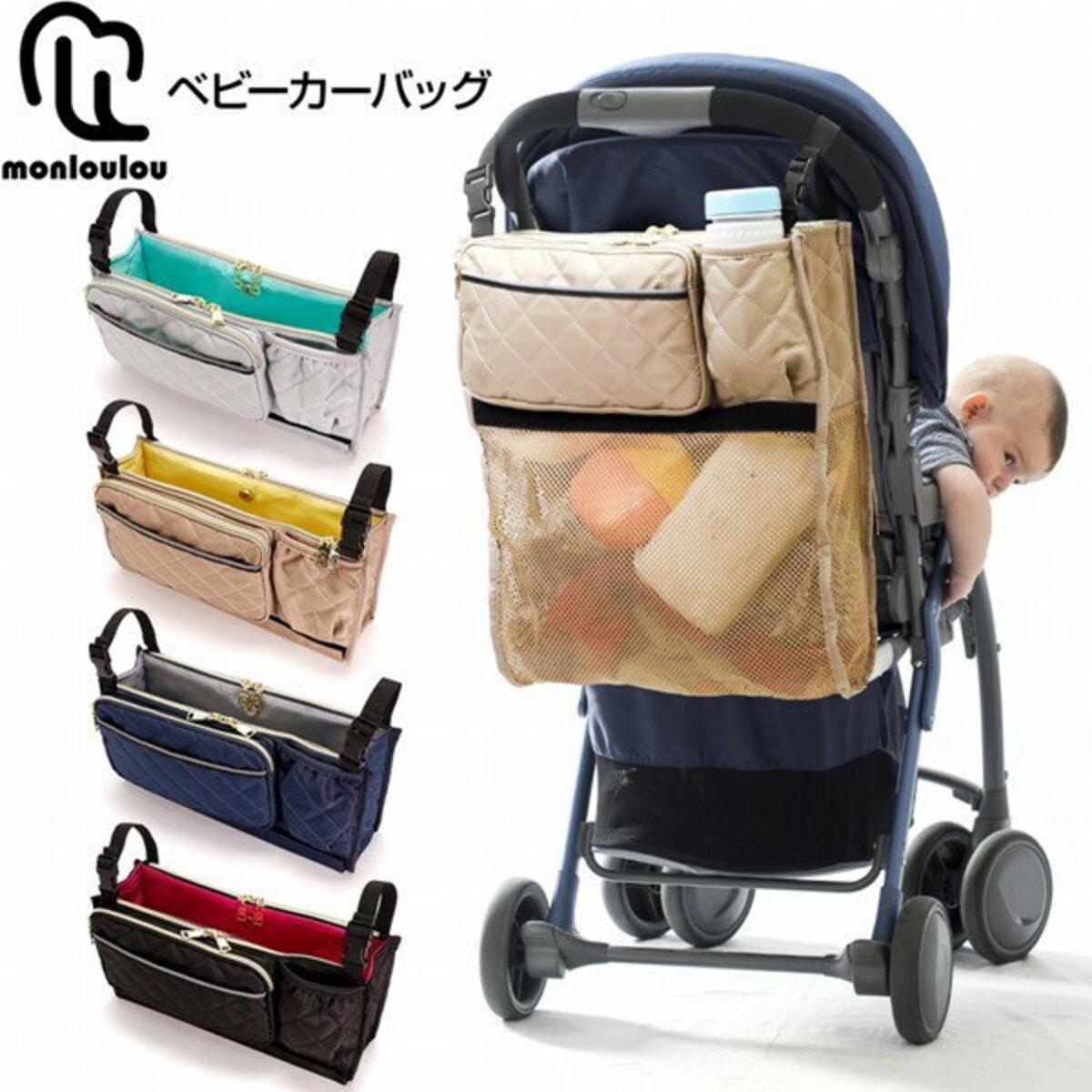 モンルル「ベビーカーバッグ」