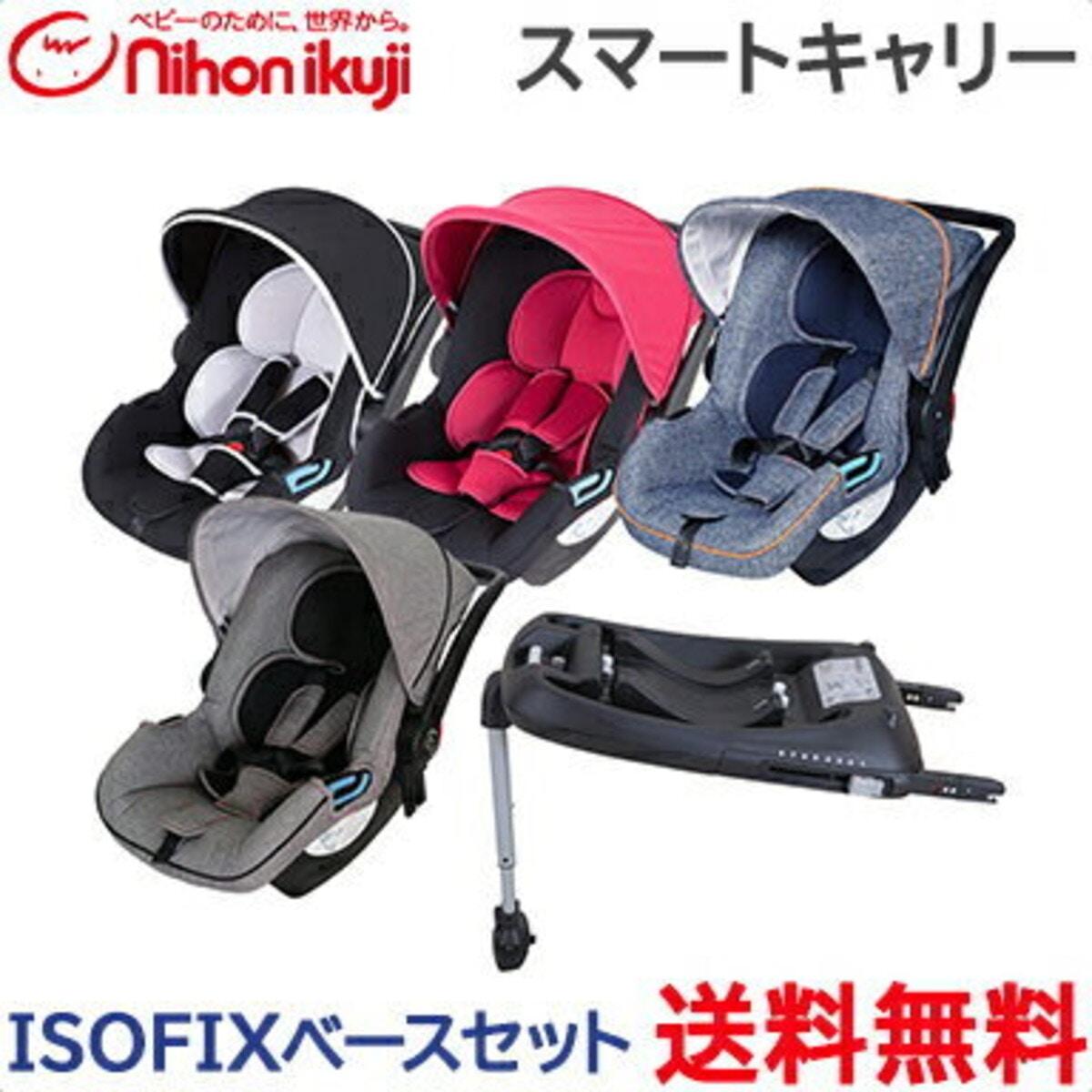 Nihon ikujiスマートキャリー ISOFIXベースセット