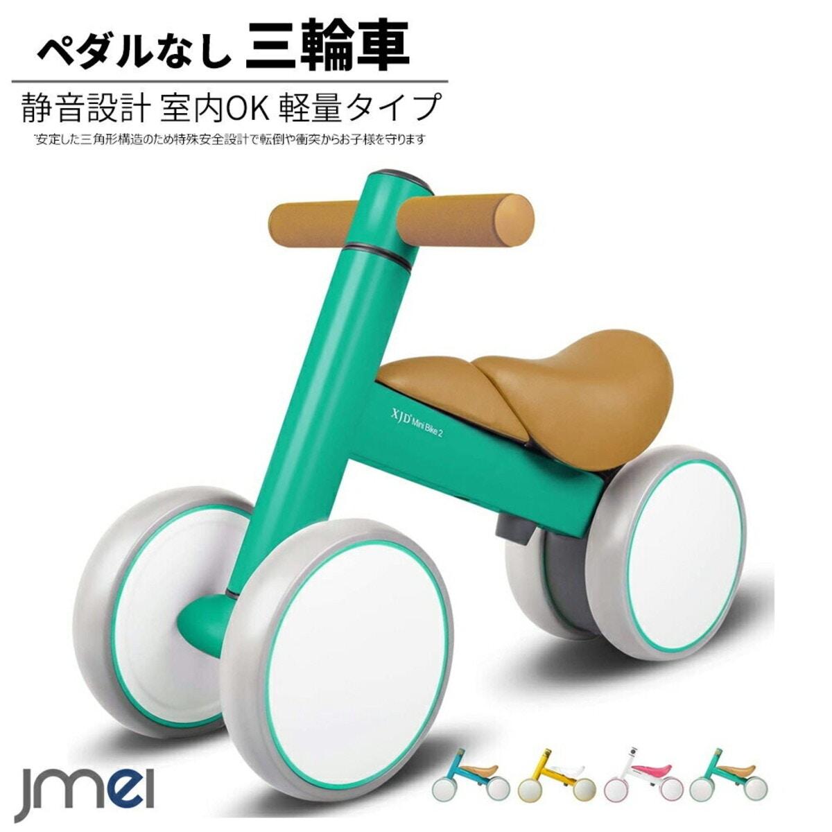 XJD ペダルなし三輪車