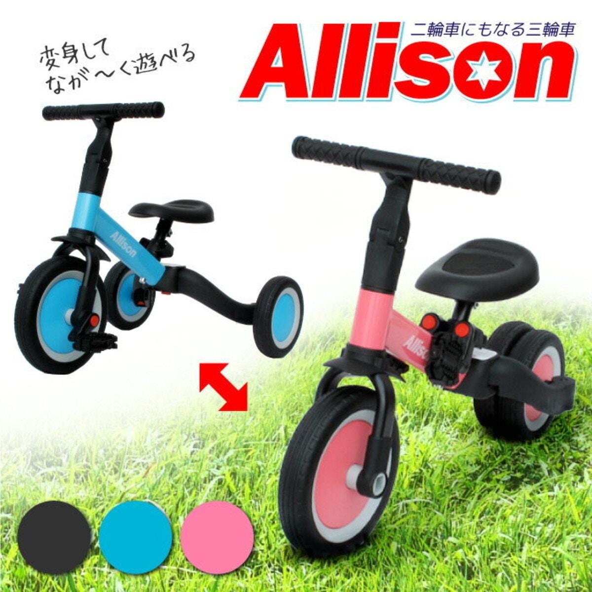 Allison 2way 三輪トライクキックバイク